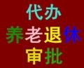 北京社保代缴 北京代交个税 疑难档案 办理退休