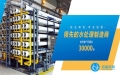 安徽中小型全自動超純水設備系統清洗步驟_宏森環保廠