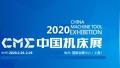 2020上海国际机床展CME附件展