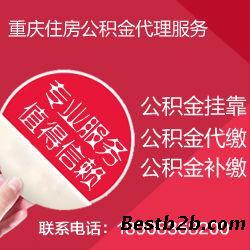 重庆住房公积金个人账户余额补缴详细流程及方法