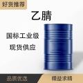 安徽乙腈優勢現貨改性劑溶劑中間體半導體清洗劑穩定劑