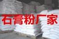 张家口半水石膏粉厂家, 有限公司(欢迎您)