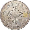 廣西欽州市免費鑒定古錢幣光緒元寶?高價交易?
