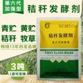 稻草饲料喂牛用的em菌秸秆发酵剂哪个牌子正规