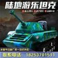 迷彩游樂坦克車 大型雪地坦克 坦克戰車冰雪游樂設備