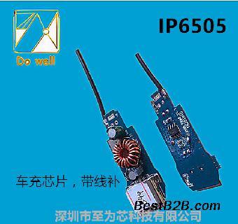 IP6505兼容三星高通华为快充车充志趣_芯片网dnf砖表搬包迪情格蓝图片