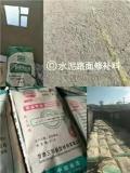 平涼水泥路面破損修補料廠家直銷