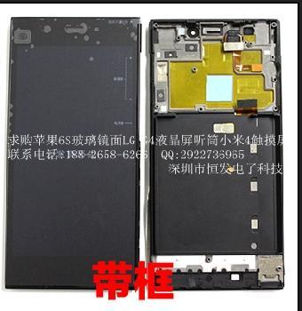 求购苹果6s玻璃镜面lg g4液晶屏听筒小米4触摸