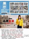 廣州外貿男裝尾貨服裝批發市場