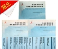 供應2008年湖北省安裝工程消耗量定額14本