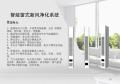 鄭州真誠智能窗式新風機云古風新風系統