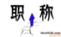 陜西省21年工程師職稱評審條件詳情