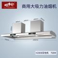 商用不銹鋼煙機1100w大功率吸油煙機H2000