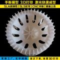 東莞常平工業級3D打印手板模型速成,定型快.