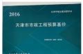 供應2016年版天津市政工程預算基價