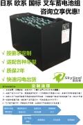 小松電動叉車蓄電池48V黑