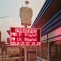 济宁厂家出售扬尘监测仪
