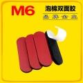 M6工业品牌 耐高温透明VHB灰色亚克力双面胶带