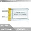 微型聚合物鋰電池451522 3.7V 80mAh