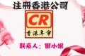 行政方式恢复已告解散的香港公司