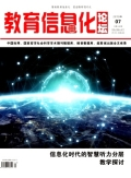 教師信息技術教育職稱論文發表期刊《教育信息化論壇》