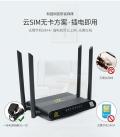 无线宽带办公使用 无需打眼拉线、北京座机号码