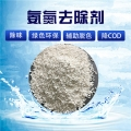 張家口供應氨氮去除劑 氨氮去除降解快速達標廠家直銷