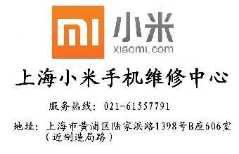 小米3手机外屏碎上海哪里可以维修
