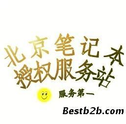 北京苹果ipad售后服务中心 苹果售后电话