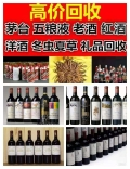 北京依瑟索红酒回收价微信联系