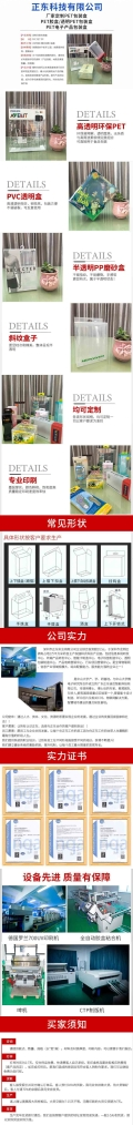 PVC PP PET 禮品盒制品