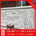 福建石材浮雕 孔子浮雕墙 精美浮雕壁画