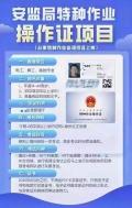 廣州電焊工證報考