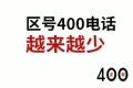 區號400電話的定位是專屬