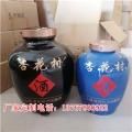 定做高溫瓷酒壇五十斤100斤裝蘭花釉大口泡酒缸
