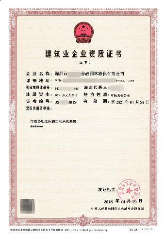 深圳南山钢结构工程专业承包资质办理一级,二
