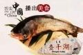 北京有賣查干湖魚