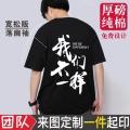唐山廣告T恤定做