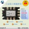 滿志 三相交流固態繼電器TSR-40DA-H
