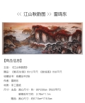 國畫大師雷鳴東江山秋韻圖國畫作品