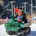 看天地浩大雪地坦克車游樂坦克車