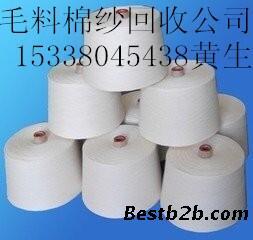 东莞毛料回收,东莞棉纱回收,东莞模具材料回收库存纱线p20图片