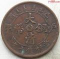 大清銅幣中間帶鄂字的市場價值高不高