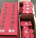 紅包印刷 對聯印刷 福字印刷 春聯印刷