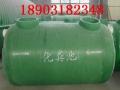 湖北宜昌农村用玻璃钢化粪池多少钱环保型材化粪池隔
