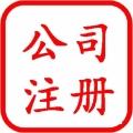 注冊香港公司的流程