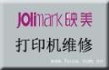 上海映美打印机维修点,映美针式开票打印机上门维修