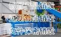 广州销毁公司一览表欢迎您