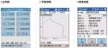 TMF TMFOB PDA測量手薄 全站儀機 軟件