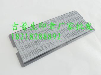 吉普生 6.4MM 数字 英文 中文 字粒 组合